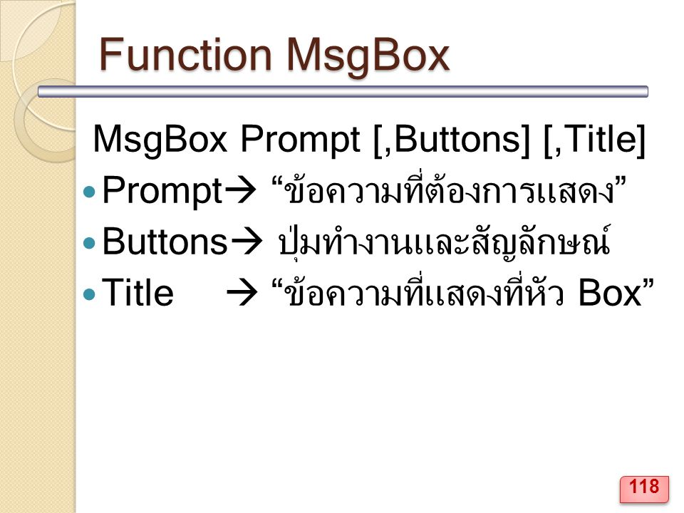 MsgBox Prompt [,Buttons] [,Title]
